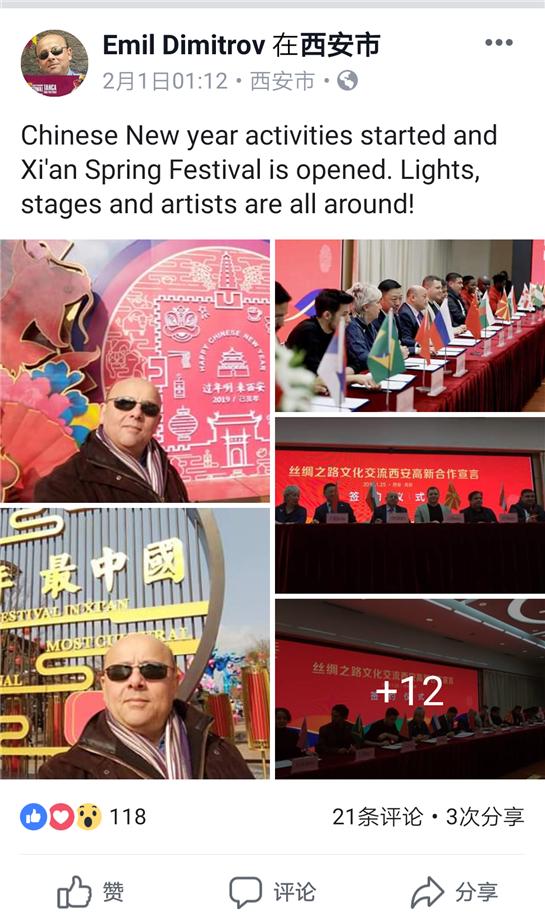 エミル・ディミトロフ(Emil Dimitrov)がSNSでシェアした「西安年・最中国」の写真(画像はフェイスブックのスクリーンショット)