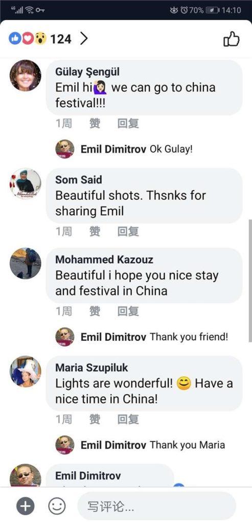 エミル・ディミトロフ(Emil Dimitrov)がSNSで「西安年」についてシェアすると、友人たちのコメントが殺到(画像はフェイスブックのスクリーンショット)