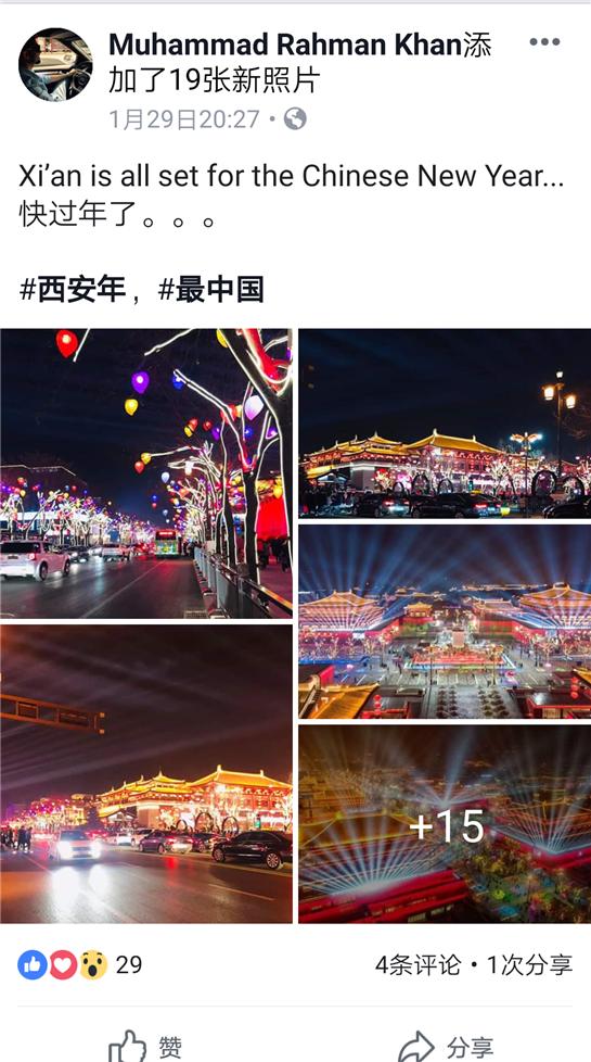 ムハマド・ラーマン・カーン(Muhammad Rahman Khan)が「西安年・最中国」をシェア(画像はフェイスブックのスクリーンショット)