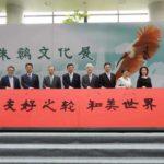「友好の輪 和と美の世界―トキ文化展」が大阪で閉幕