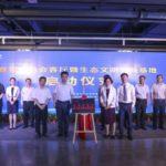 西咸新区初の紅色会客庁がオープン、民営企業で最大規模