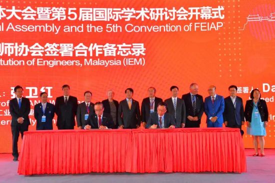 アジア太平洋地域技術者協会連盟(FEIAP)第27回総会が西安で開催