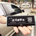 西安で「北斗スマート駐車試行プロジェクト」がスタート