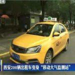 西安のタクシー200台が「移動大気測定局」に変身