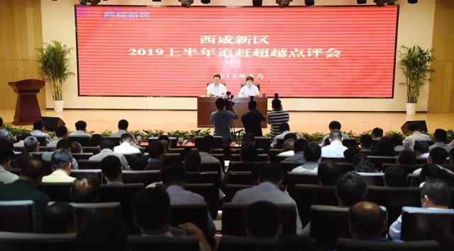 西咸新区が2019上半期「追赶超越」報告検討会議を開催