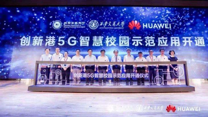 西安市が中国の大学初の「智慧学鎮5Gキャンパス」を建設