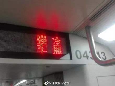 西安の地下鉄で強冷房車と弱冷房車を設けた列車をテスト運行