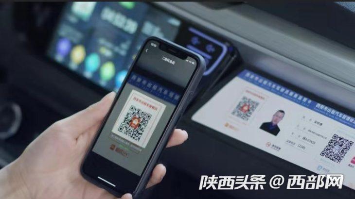 遠回りや運賃トラブルを防止 西安で全国初の「タクシースマートコード」利用開始