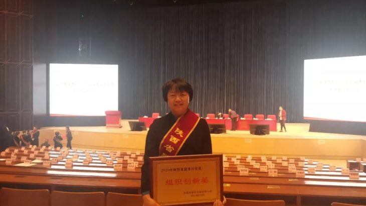 漢中市人的資源&社会保障局が陝西省貧困支援イノベーション賞を受賞