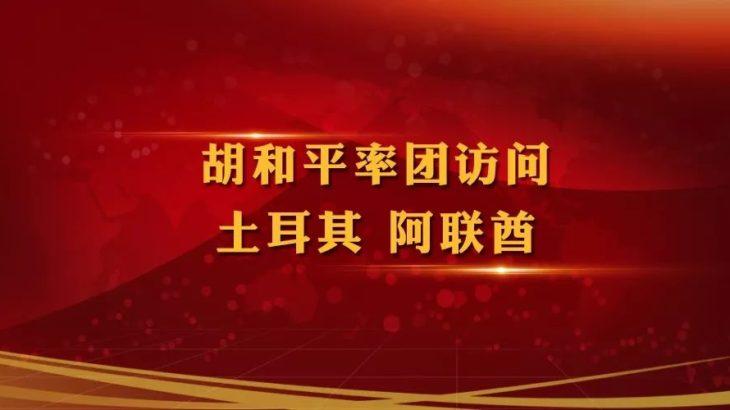 胡和平がドバイで陝西とUAEの企業提携プロジェクト調印式典に出席