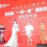 第四回「一帯一路」国際ファッションウィークが西安で開催