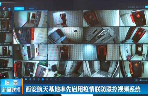 西安航天基地がいち早く感染症対策用ネットワーク映像システムの使用を開始