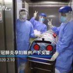 陝西省初、新型コロナウイルス肺炎に感染した妊婦が無事出産
