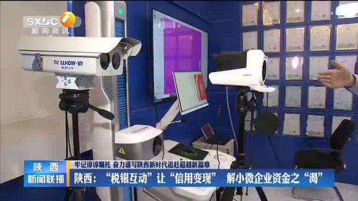 陝西省:「税銀互動」で信用を現金化 零細企業の資金繰りを支援