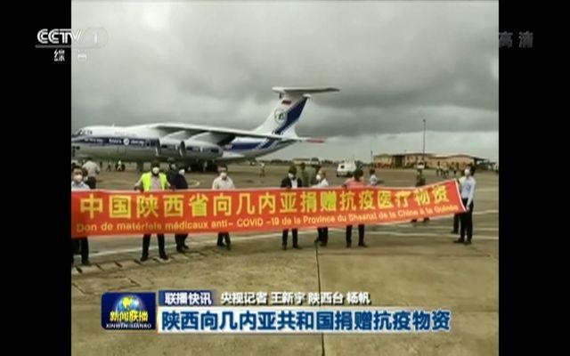 陝西省がギニア共和国に防疫用医療物資を寄贈