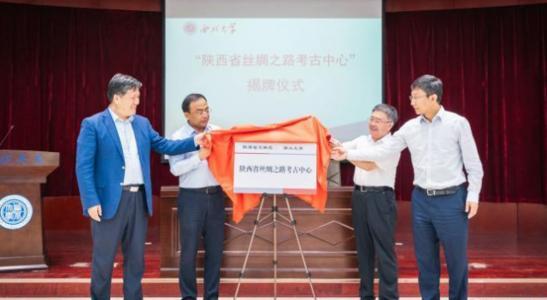 陝西省シルクロード考古センターが西北大学に設立