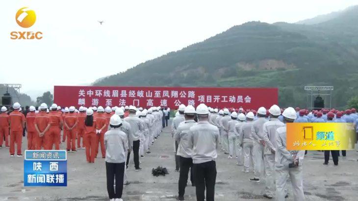 関中環線と麟法高速道路プロジェクトが6月28日に着工