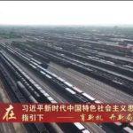 陝西省の鉄道:「多装快跑」が景気回復を後押し