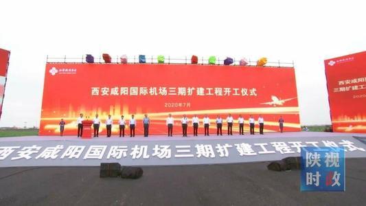 西安咸陽国际空港の三期拡張工事が着工式典