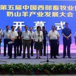 第五回中国西部畜産業博覧会が楊凌で開幕