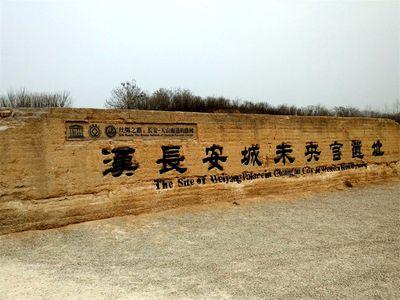 西安・漢長安城遺跡が国家文化公園としての建設を申告