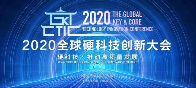 2020グローバル硬科技カンファレンスが西安で開催