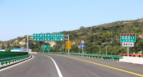延安-子長高速公路が開通 革命の聖地・延安にまた一つ貧困脱却の道