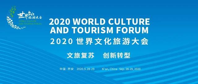 2020世界文化&観光フォーラムが西安で開催