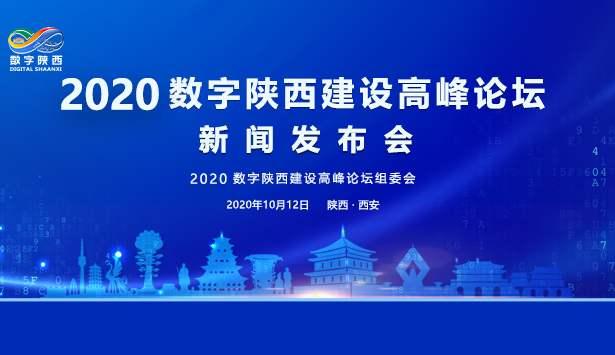 2020デジタル陝西建設フォーラムが宝鶏市で開幕