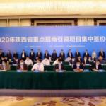 陝西省で企業誘致プロジェクト71件が締結 投資総額1239億8400万元