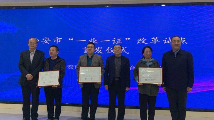 医薬品小売業で四証合一 西安が陝西省でいち早く「一業一証」を試行