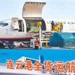2020年の6路線目 西安—連雲港の貨物便が就航