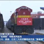 中欧班列「安西欧」が運行開始 関天・成渝・江漢の三大経済圏に新ルート