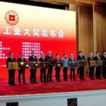 西安経済技術開発区の企業が国務院の「中国工業大賞」を受賞