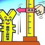 陝西省、5月1日から最低賃金基準を引き上げ