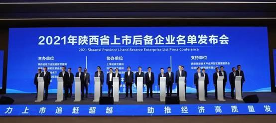 西安経済技術開発区の企業23社が上場準備企業リスト入り