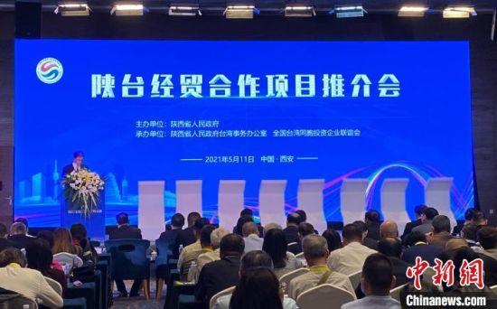 西安で陝西-台湾経済協力プロジェクトプロモーション会議 契約金額は30億元以上