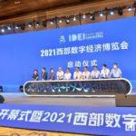 2021西部デジタル経済博覧会が開幕